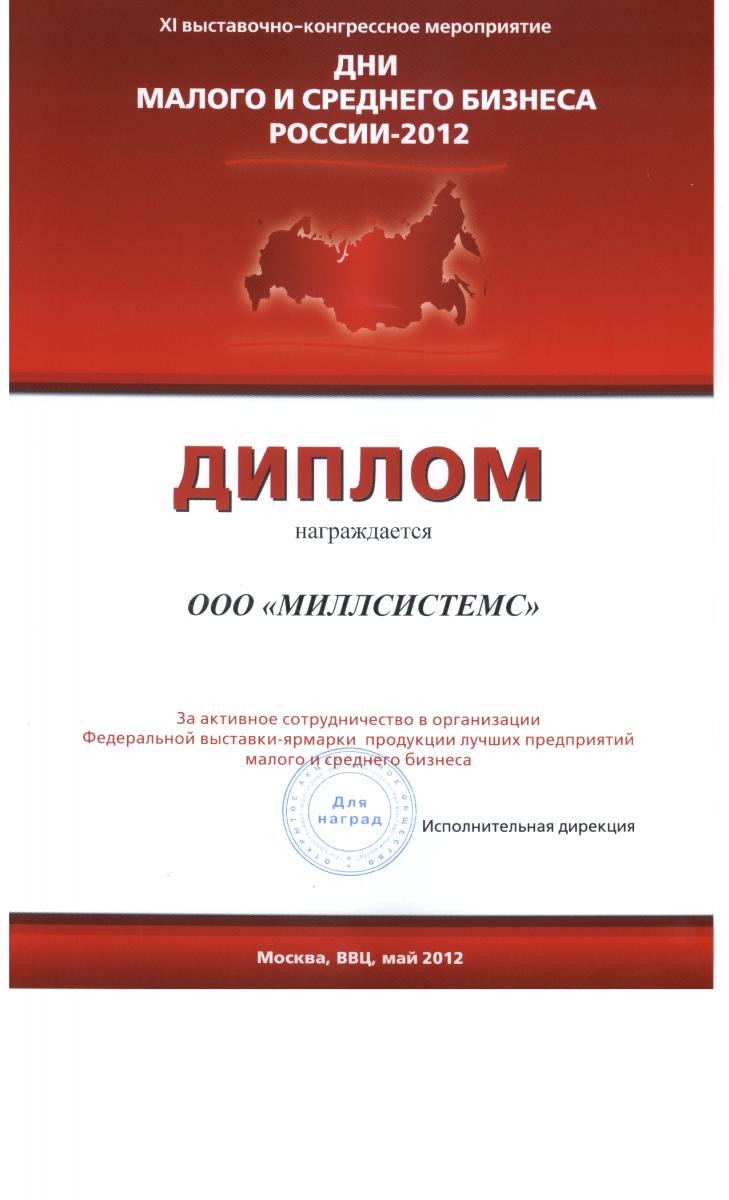 Дни малого и среднего бизнеса России-2012